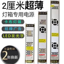 led超薄长条开关电源12v24v卡布灯箱广告变压器100W200W300W400W