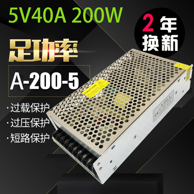 200W 220伏转5V开关电源40A60A70A80A全彩走字LED显示屏变压器A