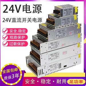 220交流转24V直流开关电源1安2A4A5A10A15A适配器DC24伏LED变压器