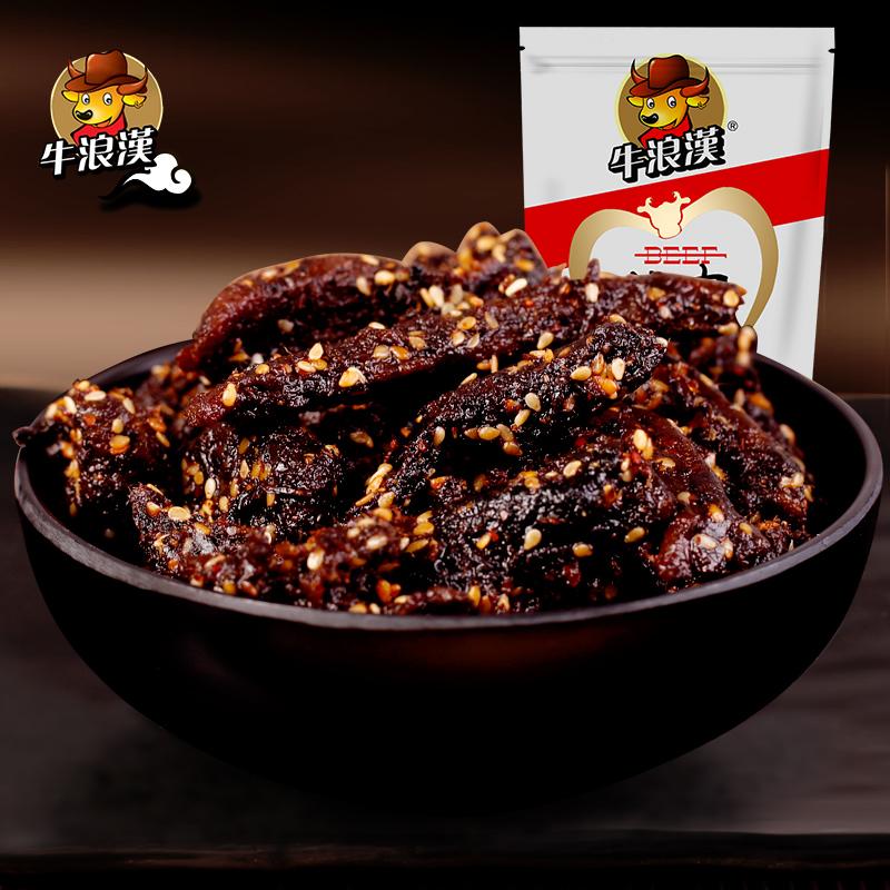 重庆特产 牛浪汉牛肉干 流浪汉 香油麻辣牛肉 250g 四川零食小吃