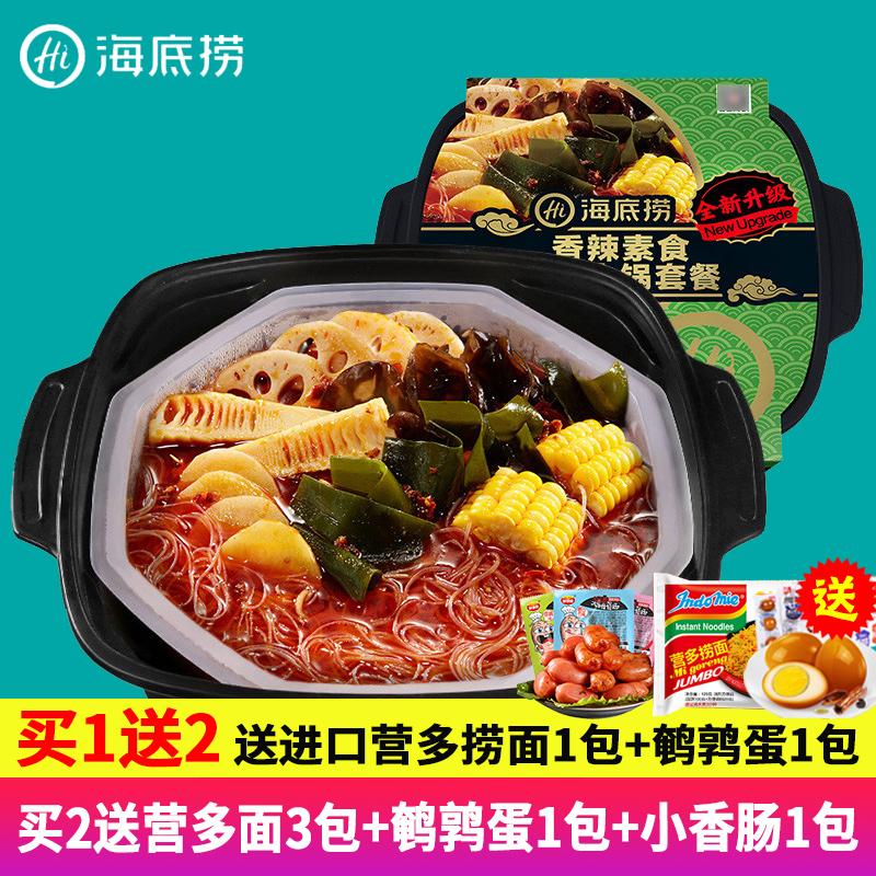 券后23.80元海底捞香辣自煮自热懒人小火锅素食