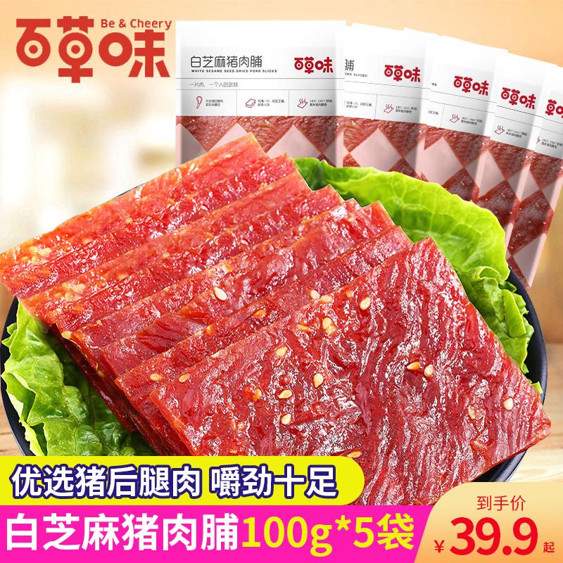 百草味白芝麻猪肉脯100g靖江猪肉铺猪肉干肉类熟食即食充饥零食品