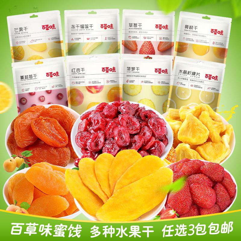 百草味水果干果脯零食混合装草莓干榴莲芒果干办公室休闲食品小吃图片