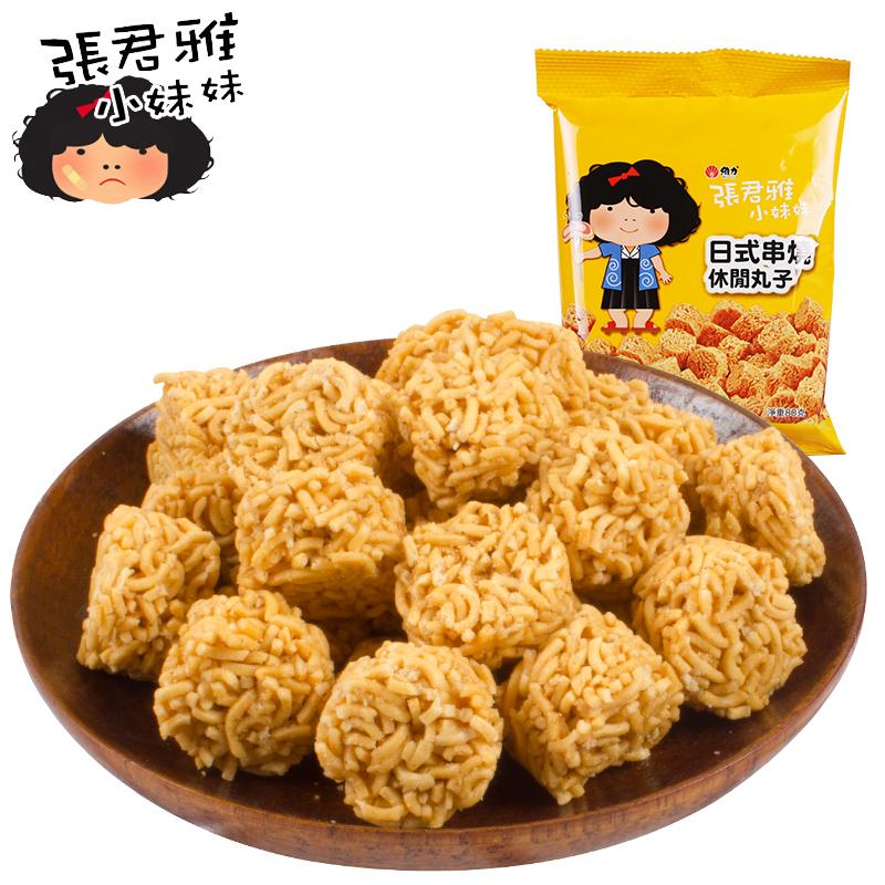 台湾进口网红零食品张君雅小妹妹系列点心面日式串烧休闲丸子80g