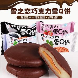 台湾进口雪之恋巧克力雪Q饼约30g芋头打糕点心休闲零食品小吃麻薯