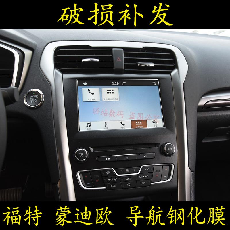 适用18款福特新蒙迪欧导航钢化玻璃膜中控显示屏幕高清保护贴膜