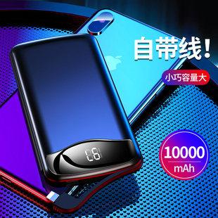 充電寶超薄迷你小巧10000毫安大容量便攜蘋果專用自帶線可上飛機小米移動電源帶數據線一體短華為快充x石墨烯