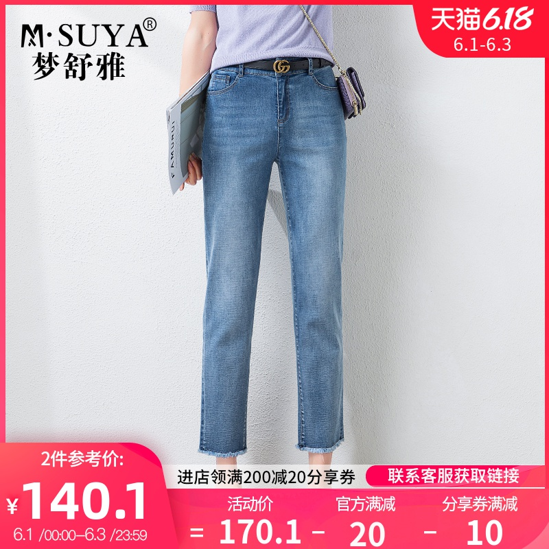 Mengshuya women's pants blue jeans women's loose straight pants 2020 summer new all-around thin pants with fur edge