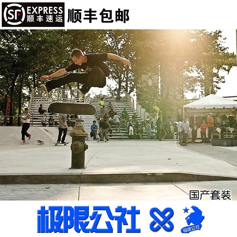 沸点DBH滑板 新手组装四轮刷街特技专业滑板 双翘滑板 极限公社限时秒杀