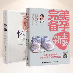 备孕书籍 孕前准备书籍备孕调理孕前吃备孕书籍孕妇百科全书食谱准备怀孕备孕营养餐孕期书籍大全怀孕书籍孕妇书籍大全 怀孕期胎教