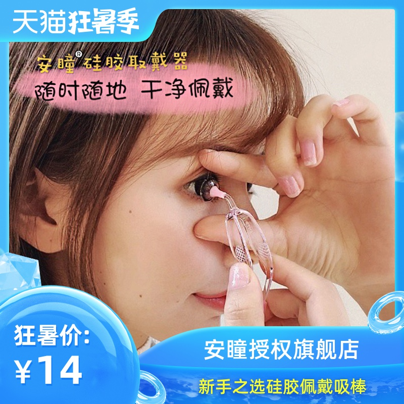 Japanese style beautiful color pupil film contact lens clip auxiliary tool companion box suction stick forceps authentic