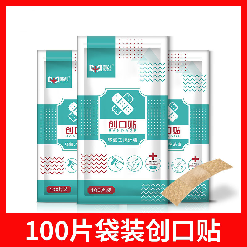 Medical band aid cartoon girl cute fashion personality waterproof, breathable and abrasion proof small wound scratch QR