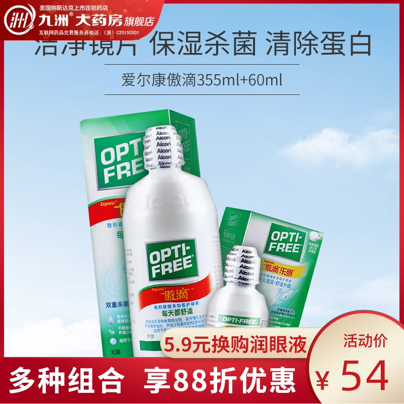 Aierkang aotiloming care solution 355ml + 60 Meitong contact myopia lens cleaning imported bottles