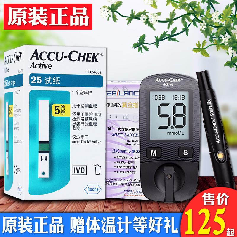 罗氏活力血糖试纸试条活力型血糖测试仪家用全自动血糖仪糖尿病