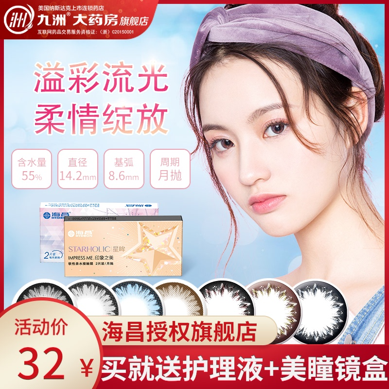 Two pack Haichang moon throwing crystal story star eye impression beauty size diameter female beauty pupil color contact lens
