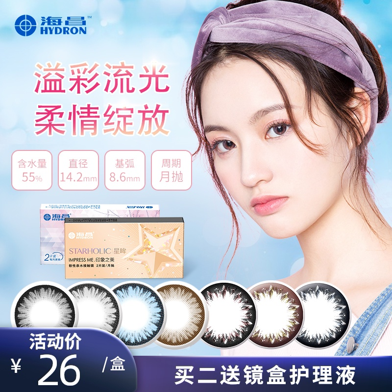2-piece Haichang moon throwing crystal story size diameter beauty pupil color contact lens