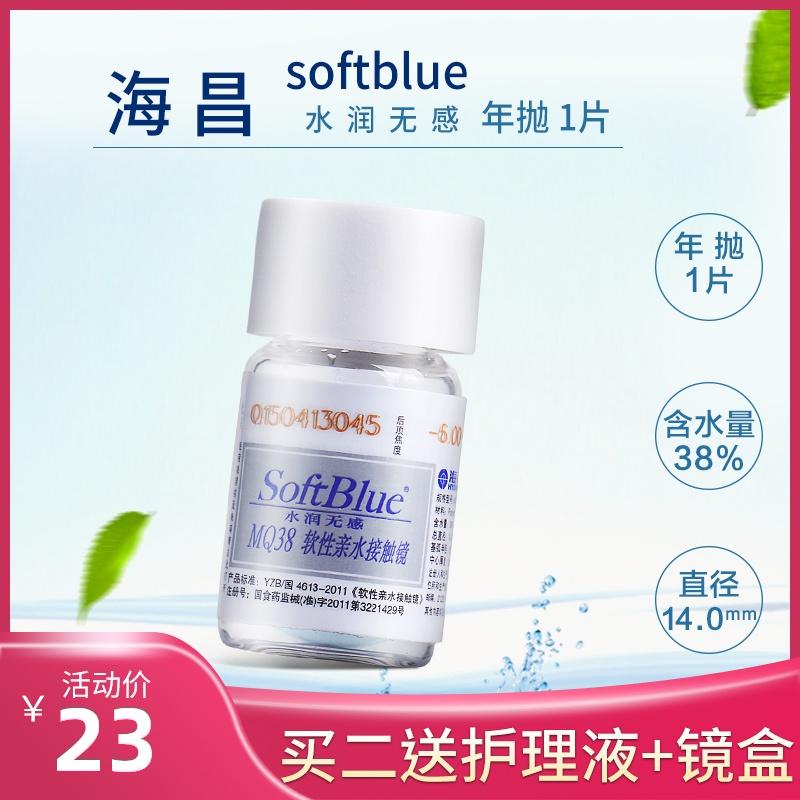 Haichang contact myopia lens softblue water moistening no feeling annual throw 1 piece of genuine product