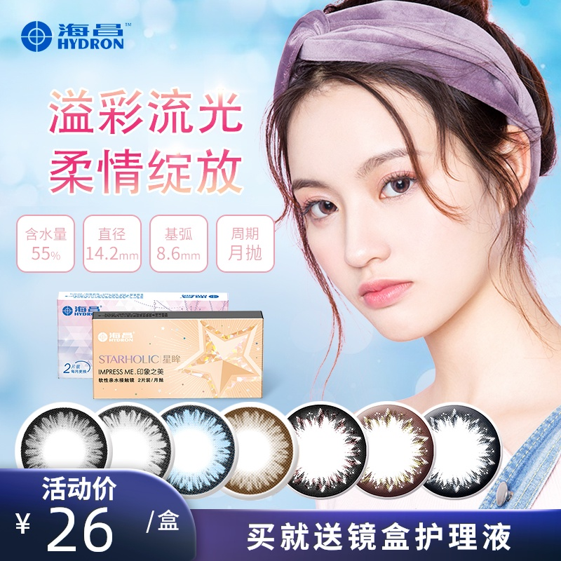 2-piece Haichang moon throwing crystal story star eye impression beauty size diameter female pupil color contact lens