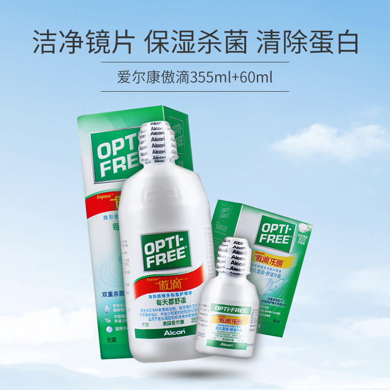 Aierkang aodileming care solution 355ml + 60ml Meitong water contact lens cleaning bottle