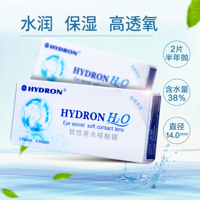 Haichang genuine H2O two pieces of transparent water moisten contact myopia lenses in half a year