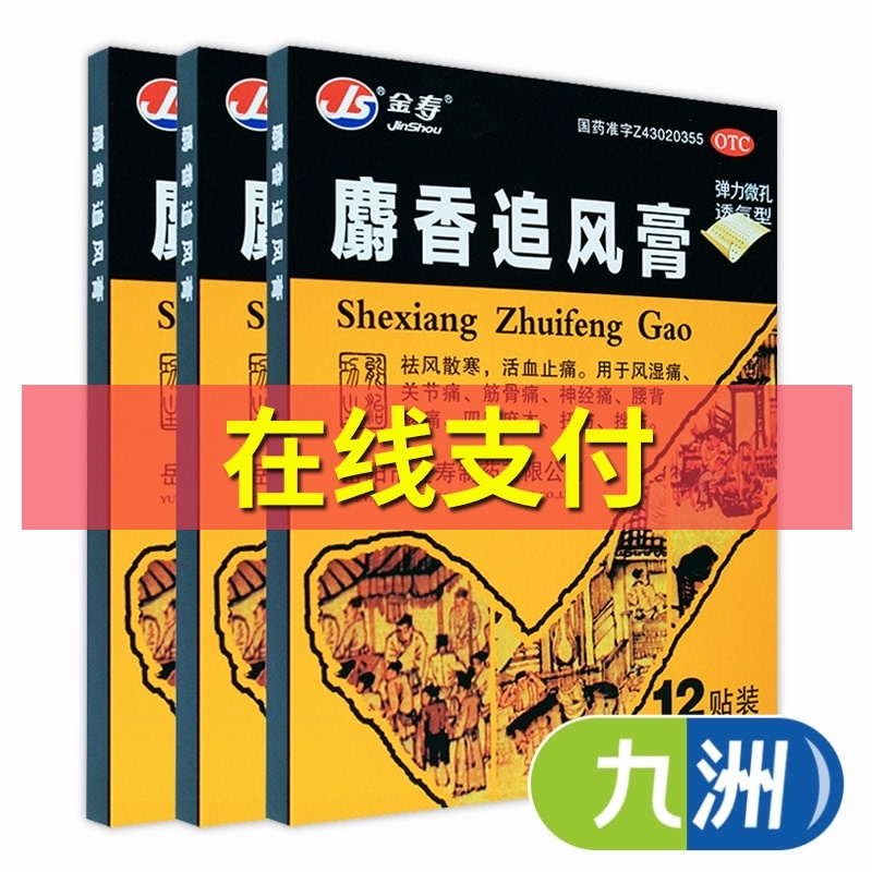 4 boxes 92] Jinshou musk Zhuifeng ointment 12 stickers: dispel wind, disperse cold, activate blood circulation, relieve pain, lumbago, backache, numbness of limbs