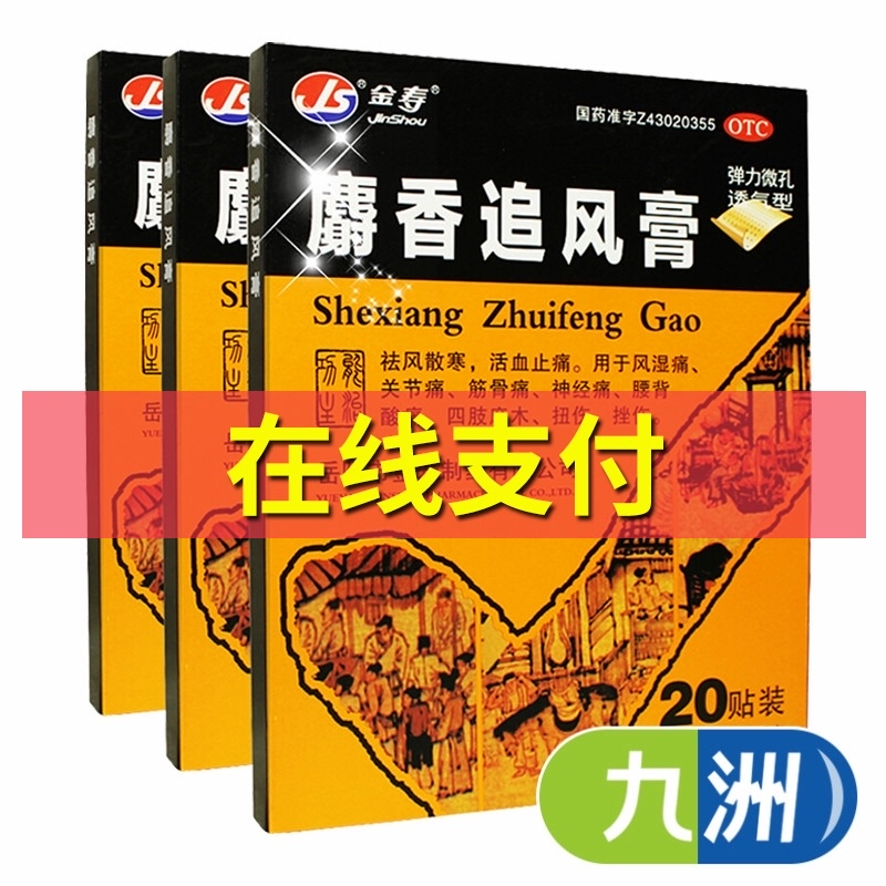 Jinshou musk Zhuifeng ointment 20 paste rheumatic pain, joint pain, activating meridians, relieving pain, expelling wind and dispersing cold