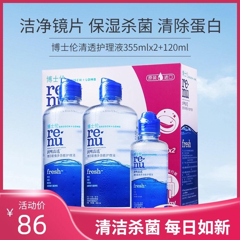 博士伦护理液润明清透大小瓶355*2+120ml隐形近视眼镜杀菌除蛋白