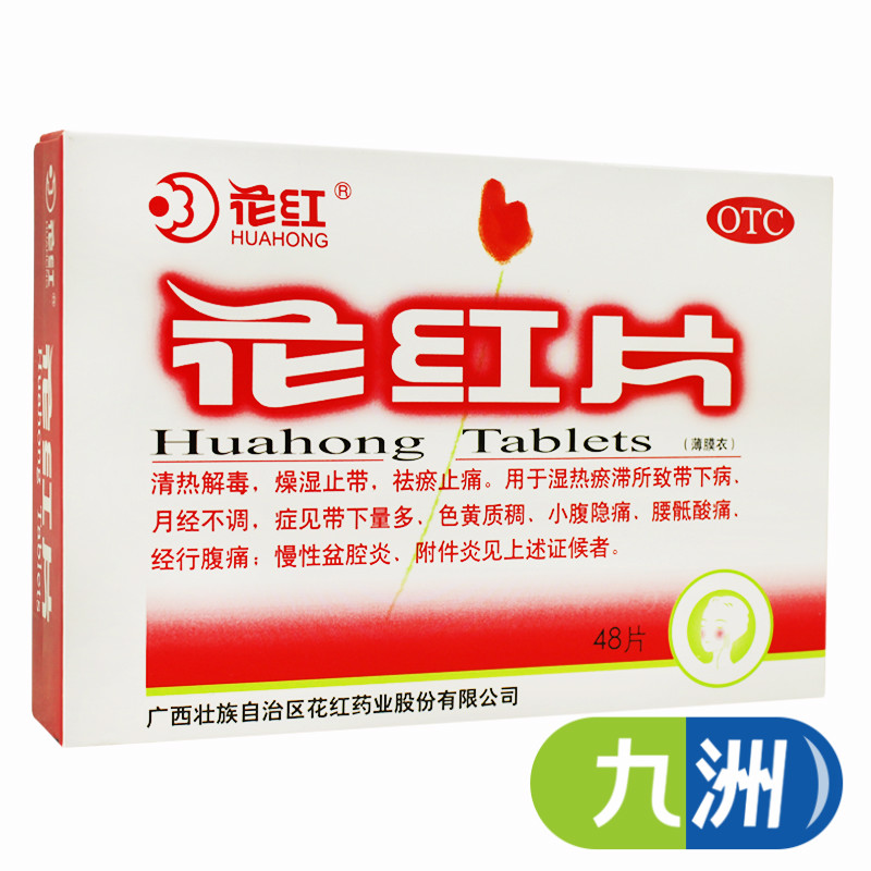 Huahong Huahong tablets 48 tablets chronic pelvic inflammatory disease adnexitis leucorrhea abnormal menstruation dry dampness
