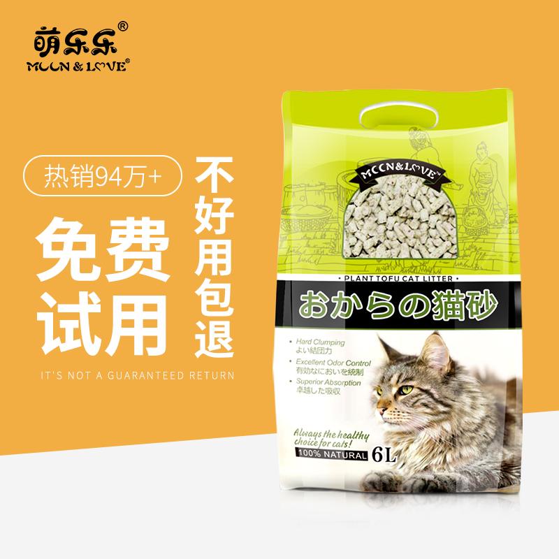 萌乐乐原味豆腐猫砂除臭无尘结团玉米猫沙猫咪用品6L包邮可冲厕所