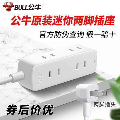 Bull Mini Socket Plug Row Small Wiring Board Household Mobile Phone Charging Two Plugs 2-Pin Binary Power Strip Extension
