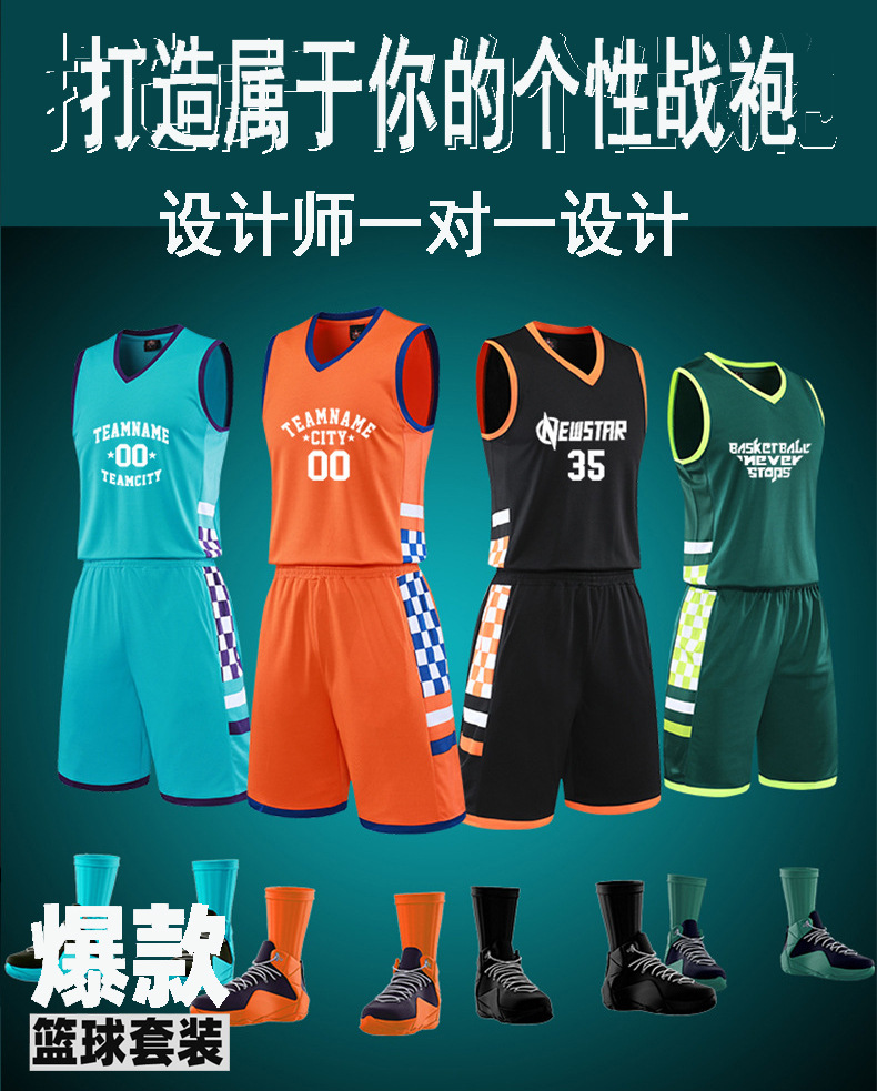 New basketball suit mens basketball suit college student training match team uniform sports vest printing DIY customization