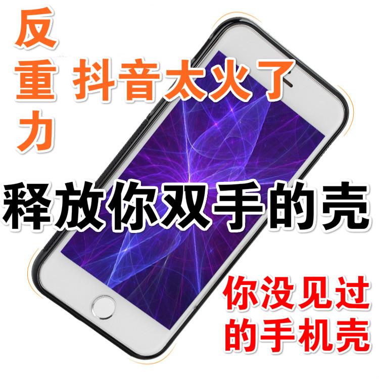反重力手机壳苹果iPhoneX876P5三星N8S9 87 PLUS抖音同款贴墙吸附