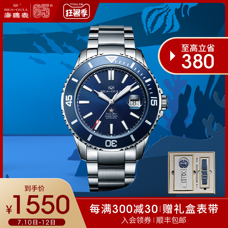Deep dive seagull watch men's automatic mechanical watch business steel band 816.523 sea star