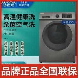 Aucma/澳柯玛 XQG100-B1269SA变频全自动滚筒洗衣机洗烘一体高温图片