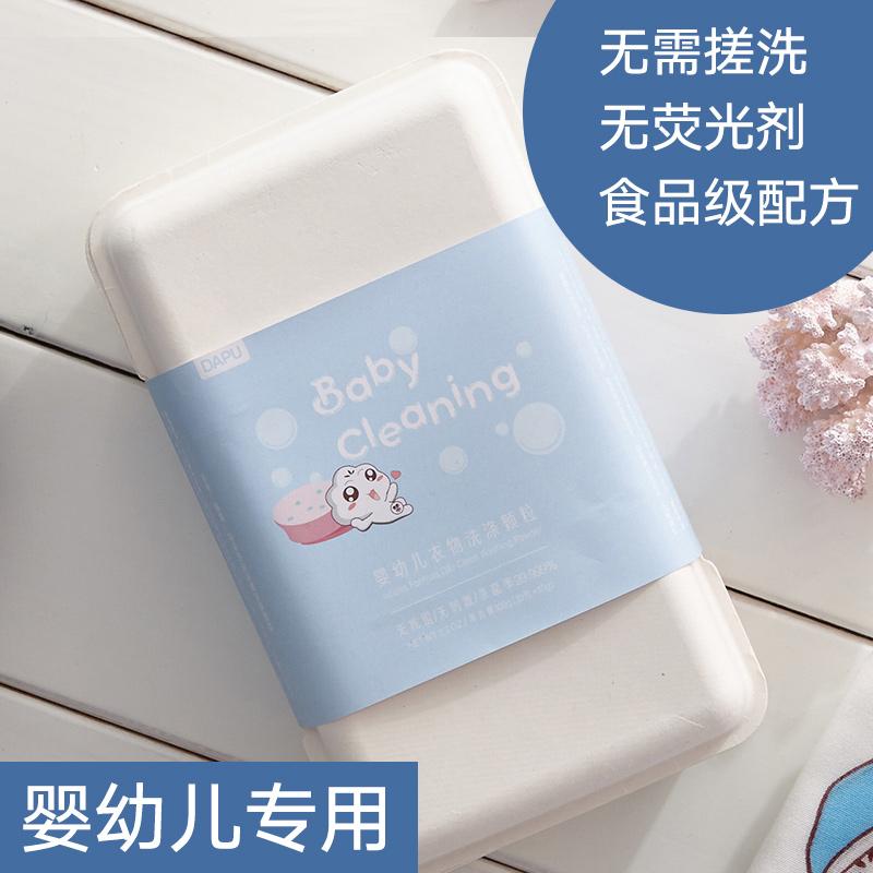 大朴鲜氧洗涤颗粒婴幼儿衣物专用杀菌去血渍内衣高效浓缩洗衣粉