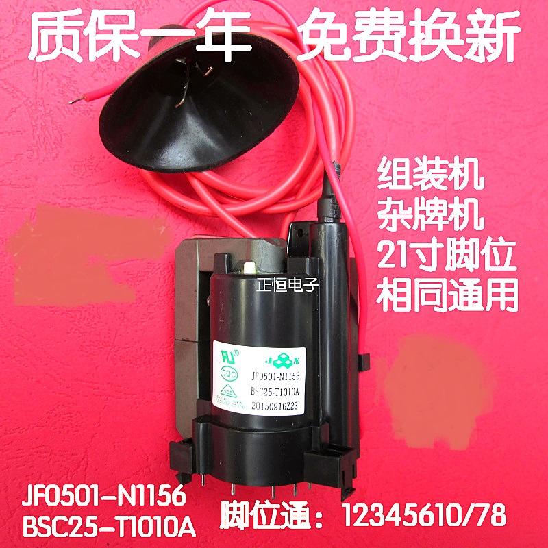 全新原装晶石BSC25-T1010A JF0501-N1156杂牌组装电视机高压包
