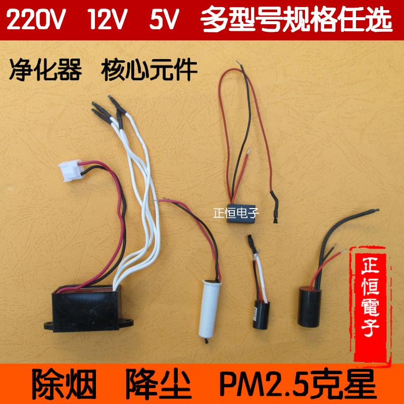 [恒升电子经营部空气净化器]220V空气净化器负离子发生器DIY月销量24件仅售8.8元