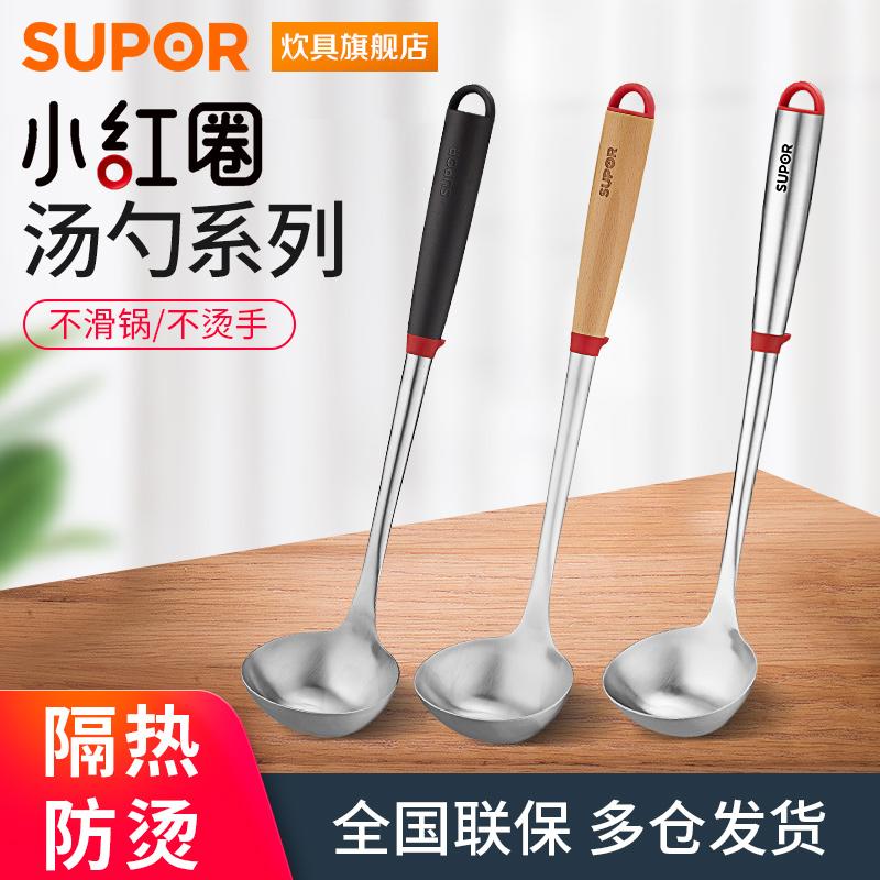 苏泊尔汤勺长柄不锈钢厨房家用大勺子大号勺小汤勺火锅大勺子长柄