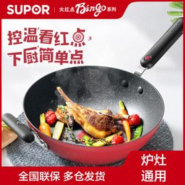 苏泊尔Bingo系列火红点麦饭石色不粘易洁炒菜锅电磁炉通用煎炒锅图片