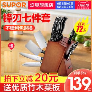 苏泊尔刀具菜刀套装七件套厨房切片刀砍骨刀套刀厨具套装全套家用价格