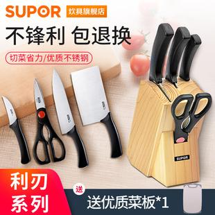 苏泊尔刀具套装组合砍骨刀切肉片菜刀厨师专用水果刀厨房家用套刀品牌