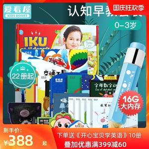 爱看屋点读笔早教婴幼儿童点读机宝宝中英双语益智玩具学习故事机