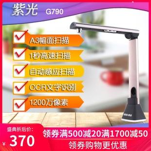 紫光高拍仪G550扫描仪G760高清G790专业G660办公G750小型G650网课