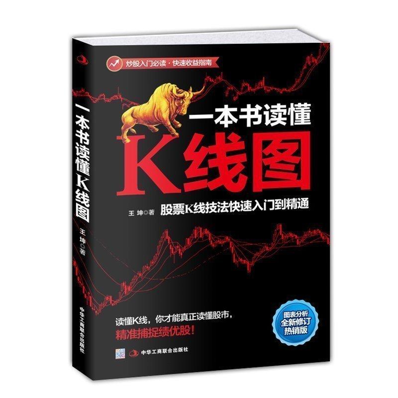 一本书读懂K线图 k线技术分析 k线战法 股票K线技法快速入门到精通 从零开始学k线 k线图入门与技巧 图表分析 股票书籍 正版包邮