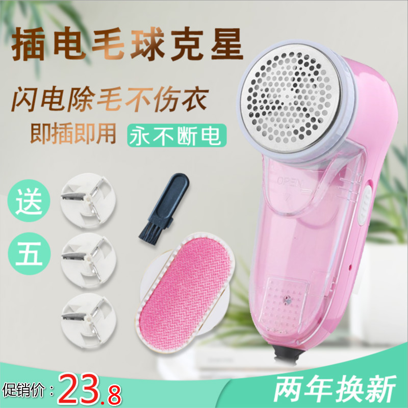 Plug in shaver, electric shaver, hair ball remover, hair ball trimmer, special package for blades