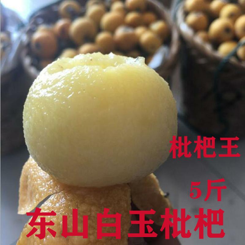 超甜超大苏州东山白玉枇杷白沙琵琶新鲜时令孕妇水果礼盒5斤顺丰