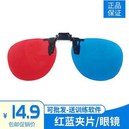 红蓝眼镜3D眼镜增视弱视近视斜视电脑训练软件专用夹片红绿视功能