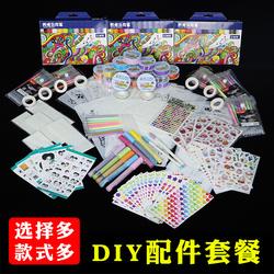 diy相册绘画配件套餐成长手册装饰材料工具手工纪念册画画模板