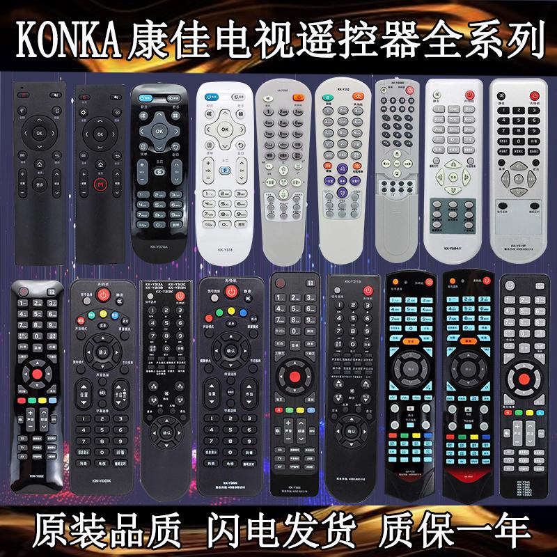 全新KONKA康佳电视机遥控器液晶LED原装通用万能智能无需设置包邮