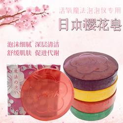 日本魔法活氧泡泡美容仪器专用精油香皂洁面沐浴皮肤管理樱花皂